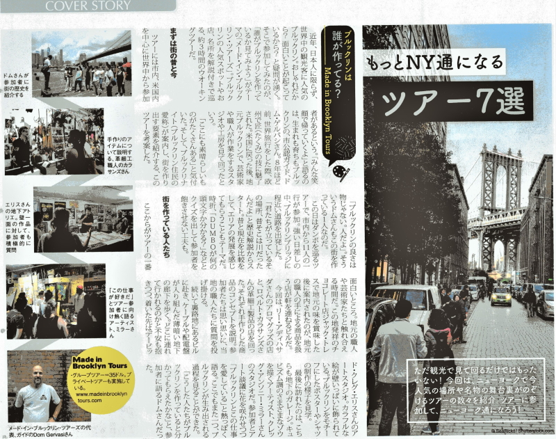 Made in Brooklyn Tours Weekly NY Japion Cover Story